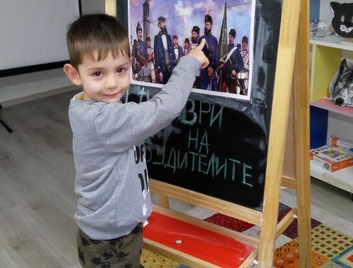 1 Ноември - Ден на Народните будители - Радко Димитриев