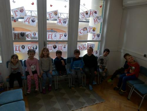 Подготвителна група - Цар Асен